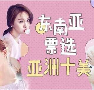 这个选美榜单热巴范冰冰竟然落榜了?刘亦菲垫底!而她竟挤进前三...#明星##郑爽##杨幂#
