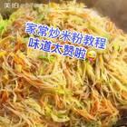 【家常炒米粉】味道太赞啦😜谁吃谁知道😘#美食#