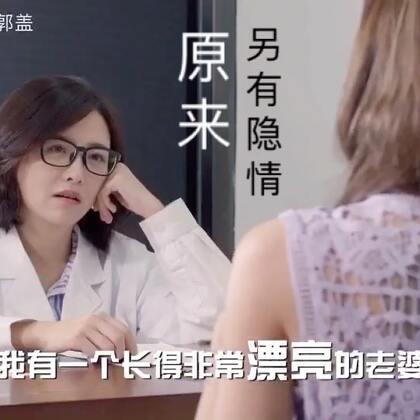 可能这就是所谓的笑Cry了吧!😂😂屌丝心里藏了个秘密看心理医生,结局真的很焦灼!#搞笑#
