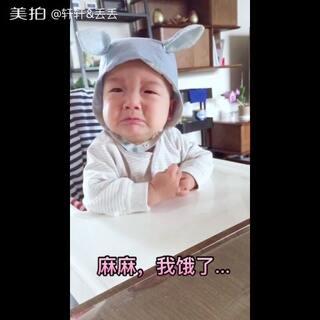表情丰富的轩轩,饿了哭着要麻麻喂食!😅😅#我家的萌萌兔宝贝#