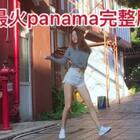 #panama#我手残把破万的panama删掉了我的天,我好想哭真的,可以求求你们再点点赞吗,可以再爱我一次吗😭😭😭#甜甜编舞#@甜甜SWeeTs💞 #舞蹈#