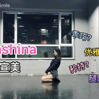 #宣美gashina# 好像从没站过翻跳前排的我啊…(。・ω・。)#舞蹈##mp x# 记得点赞哦😚💋