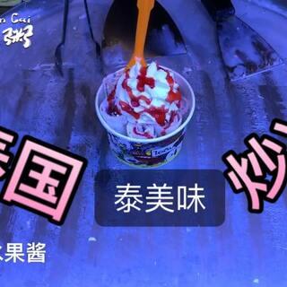 泰国炒冰,终于见到啦啦啦啦,好吃❗️菜粥粥在泰国,@美拍小助手 #泰国##菜粥粥在泰国##泰国购物#https://weidian.com/?userid=161283374