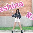 #宣美gashina#终于终于把这个舞录出来,不要问我为什么发型这么诡异,脸为什么拍的这么丑,举枪为什么要笑,因为下雨了😂我被自己的头发逗到不行,拍视频拍到下雨我也是第一次,验证真爱粉的时候到了,有小心心给我吗😤#舞蹈#