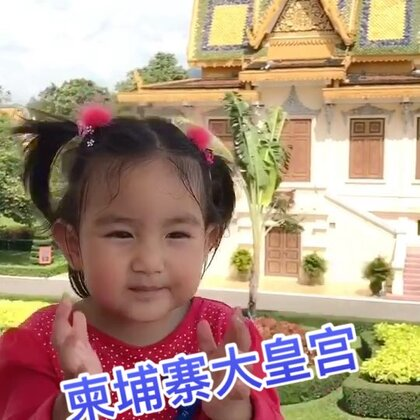 果果在旅途~柬埔寨🇰🇭的金边市,在金银寺放飞小鸟,还有西哈努克大皇宫。#宝宝##旅游#2017.10.7