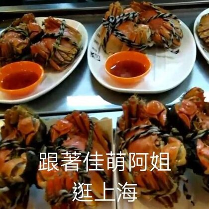 #美食##跟著佳萌阿姐逛上海#城隍廟口好吃的真多