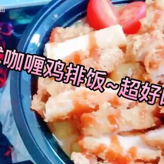 今天吃日式咖喱鸡排饭。味道不...