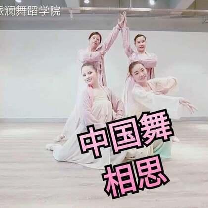 本来是一曲超唯美的中国#古典舞##相思#轻盈优美舞姿配合着背景音乐,但最后的一段画风突变,真是让人倍觉赏心悦目又大开眼界😜#派澜舞蹈##我要上热门#@美拍小助手@舞蹈频道官方账号