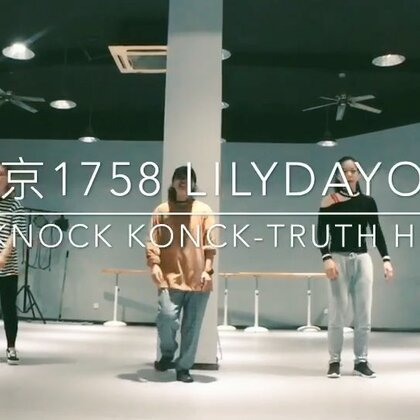 Knock Knock-Truth hurts 这周的Street Jazz基础班#Lilydayoo'Choreo##原创编舞##南京1758爵士舞街舞#@南京1758爵士舞