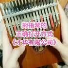 17音拇指琴弹唱《才华有限公司》,最近一直都比较忙,一直要忙到上海乐展结束以后,所有之前的曲谱都会在乐展结束后更新哦!#拇指琴##才华有限公司##我要上热门#