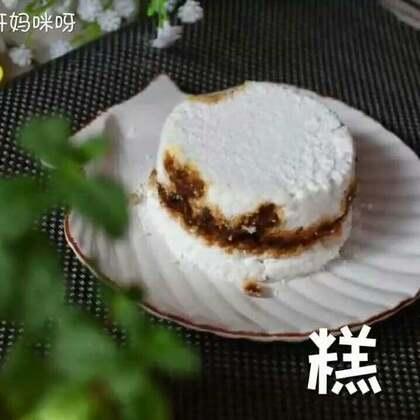 【红糖雪蒸糕】实在太爱吃甜食了我,最近更是要命了,哈哈!#美食##甜品##我要上热门@美拍小助手# @美食频道官方号