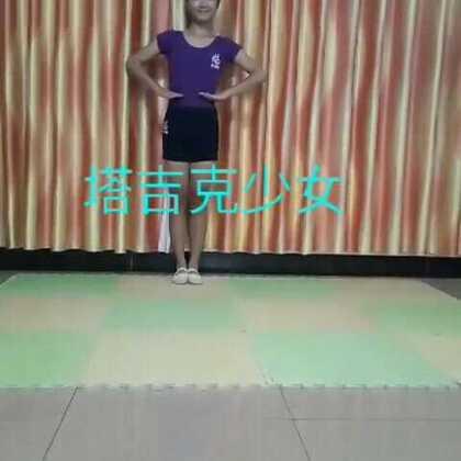 #爱舞蹈爱生活##舞蹈#华彩中国舞《塔吉克少女》非常喜欢跳舞,跳舞可健身怡情。一遍录成,不满意的地方也就算啦😝跳舞纯属个人爱好非专业,喷子请绕道。#师舞堂华彩中国舞##华彩中国舞考级##我爱舞蹈#@舞蹈频道官方账号 @美拍小助手