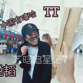 #中国有嘻哈你的男孩tt##中国有嘻哈##追星#广州送机✈你的男孩,TT😉