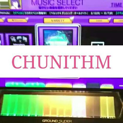 这游戏真变态#CHUNITHM# b站视频av:3337507