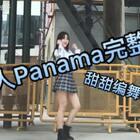 #panama##甜甜编舞#拍外景被围观,成都小伙伴看得出这是哪儿吗?我甜的编舞真的越跳越觉得好看~看我第二次跳有没有进步哇,小红心和评论走起来好吗小可爱们!❤️#舞蹈#@甜甜SWeeTs💞