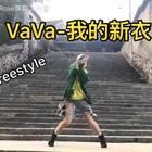 别问#你有freestyle吗# 学了街舞哪儿都是舞台 伟伟老师假期个人solo #vava我的新衣# 您的假期已不足 请尽快来rose街舞工作室充值吧#街舞#@美拍小助手
