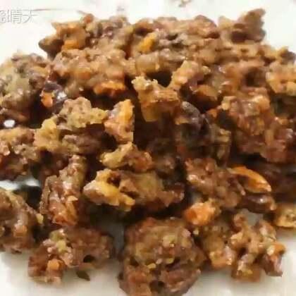 〈琥珀核桃〉甜脆口味,不爱吃甜食的我居然一个人吃了一大半。#美食##海椒记#