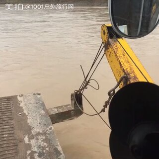 10月7极致9大巴渡黄河