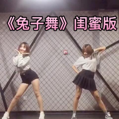 【代古拉k美拍】#舞蹈#🎵#兔子舞#🎵和熊熊@辛德...