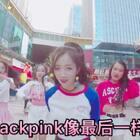 #blackpink - as if it's your last#很喜欢的一首歌 也很用心地把舞蹈视频拍下来了👏👏希望各位小仙女会喜欢哟 帮我们点赞评论转发出去 😘😘那么问题来了 你们比较喜欢a大还是a小?😀😀#舞蹈##有戏舞蹈接力赛#