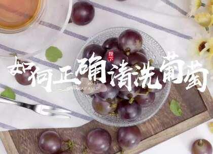 #5分钟美拍##美食##生活#葡萄表面容易有农药残留物,还容易粘附着一些灰尘,手重了容易洗烂,手轻的洗不掉,那要怎么清洗更干净呢? 包子今天就教陛下们如何正确清洗葡萄,让你可以吃葡萄可以不吐皮~