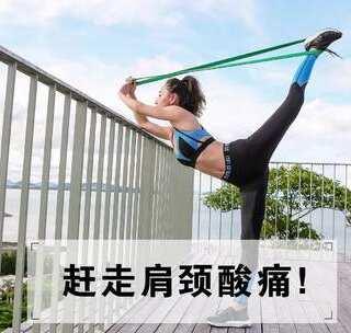 """#美拍运动季##运动##健身#""""脊""""病缠身别担心! 学4个动作赶走肩颈酸痛!"""