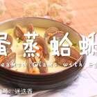 """蛤蜊的肉质鲜美无比,被称为""""天下第一鲜"""",配上鲜嫩的蒸蛋,每一口都极具魅力,且蛤蜊富含蛋白质、钙、铁等,营养价值极高,脂肪含量却极低。还在等什么?快去尝尝鲜!#美食##家常菜##我要上热门#"""