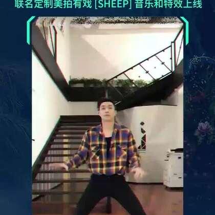 ✨小绵羊张艺兴@努力努力xxxx 带着他的SHEEP舞强势来袭!即日起至10.20,打开美拍有戏-选择张艺兴《SHEEP》音乐,拍摄一段张艺兴SHEEP舞,可添加SHEEP有戏特效,加话题#张艺兴SHEEP舞#、#和张艺兴有戏#发布就可以啦!1万元现金、3台美图T8S、20张张艺兴专辑等你来拿!