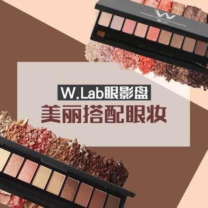 美丽搭配的日常眼妆,用W.Lab眼影盘来完成啦♥♥♥♥ 每个颜色都漂亮的眼影,W.Lab眼影盘! #wlab##眼妆##种草##美妆时尚##眼影盘#