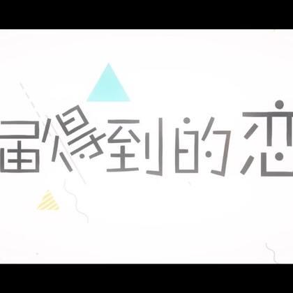 一位 UP主大 大 为我创 作的 新曲+MV,花了 我几 个小 时来 练习呢😬一起来 学学看,有我 学的快 咩~#我是宇宙女神冰#