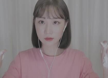 #助眠视频asmr##hanjiyi asmr##ASMR触发音#泡沫音。明天更新狐狸姐。一个唱歌视频,但是只有1分半钟,不过真的,很好听😂