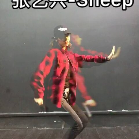 【饭饭✨Twinkle✨美拍】#张艺兴sheep舞##舞蹈#耍帅的事...