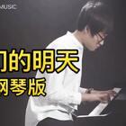 鹿晗-我们的明天【钢琴版】。改编&演奏:@文武贝MUSIC 喜欢的点赞,想听什么请评论里留言。 #音乐##鹿晗##钢琴#