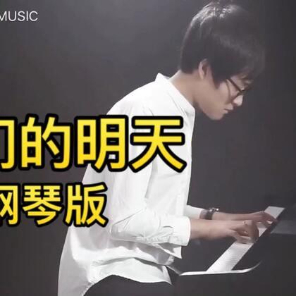 鹿晗-我们的明天【钢琴版】。改编&演奏:@文武贝MUSIC 喜欢的点赞,想听什么请评论里留言。 #U乐国际娱乐##鹿晗##钢琴#