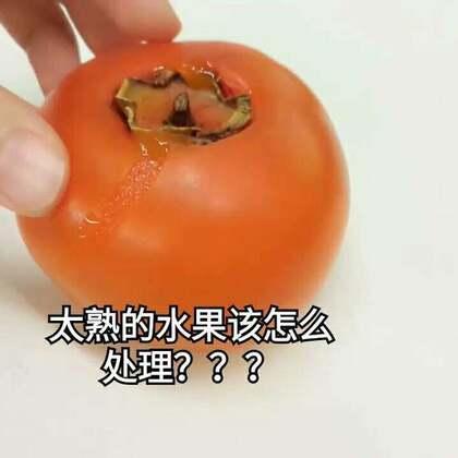 太熟的水果该怎么处理呢,我就是想。。。。
