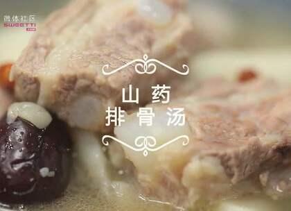 软绵的山药,松烂的排骨,加入了红枣和枸杞,热乎乎的一碗汤,好喝又养生,最重要的是,还不长肉噢~更多美食关注微信:微体社区,sweetti.com。#山药##排骨##靓汤#
