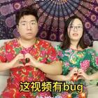 这是一首可爱到飞起的歌儿~看出本视频的bug了吗?快评论给我吧🌚#oppa##有戏演技王##搞笑#@美拍精彩合集 @美拍小助手 @玩转美拍 @大泽玛莉亚