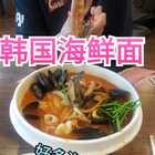 韩国的海鲜面,老公最爱这家店,在海鲜里找面的感觉是不是很爽😂八爪鱼♡鲍鱼♡各种有壳的叫啥玩意的东西😊😊吃完壳都有大半碗😂😂这碗面售价9500韩币😍😍合人民币50多左右,喜欢海鲜的你要不要试下😍#美食##韩国##韩国旅行##日志#