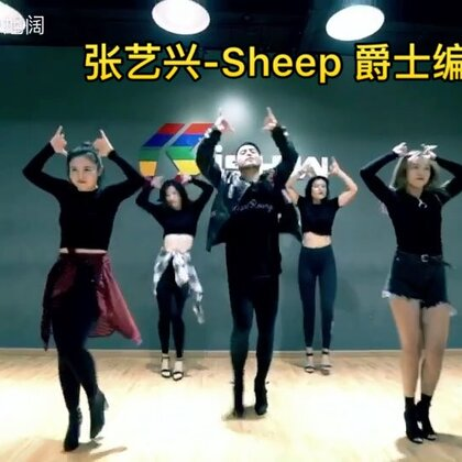 #舞蹈##张艺兴sheep舞##张艺兴sheep#【性感火辣版编舞】@努力努力xxxx 我们是一群性感的羊 原版跳不好,就编个爵士舞版本吧 给那些跳不了Hiphop的女孩子们 @南京IshowJazzDance @Super卉卉_IshowJazz 报名📱13770971242