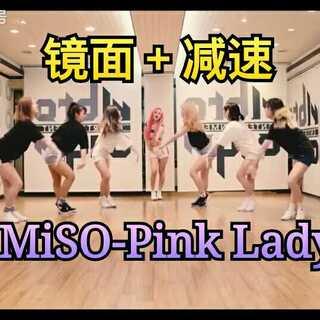 #舞蹈# MiSO-Pink Lady舞蹈练习室(镜面+减速)#miso##pink lady#上个视频有镜面正常速度版本