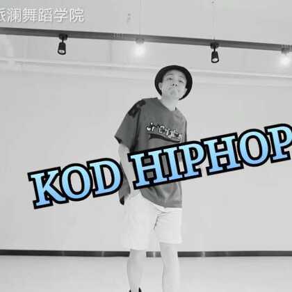 nico街舞老师展示#KOD HIP HOP#,看看我们#派澜舞蹈##街舞#的新晋小鲜肉,简直棒棒哒!让我们感受#舞蹈#的魅力#我要上热门#@美拍小助手@舞蹈频道官方账号