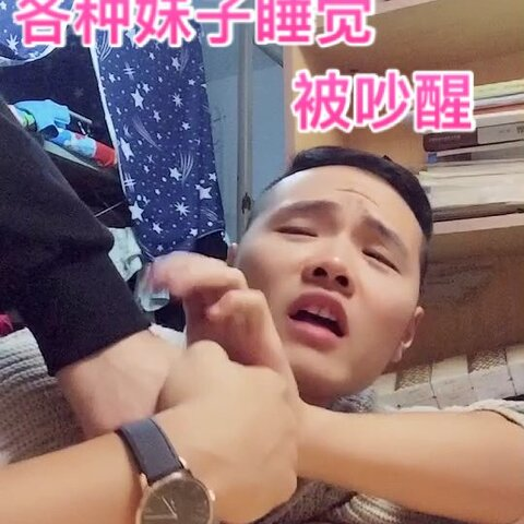 【Mr刘宇飞飞美拍】#各种妹子睡觉被吵醒##美拍有戏#...
