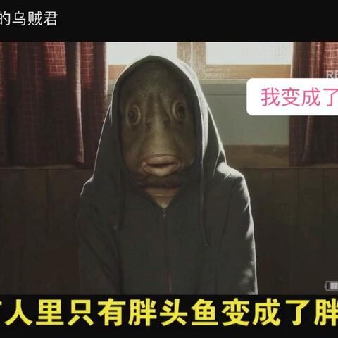 男人变成了一条咸鱼,却意外的收获了一个妹子!#搞笑#想看完整