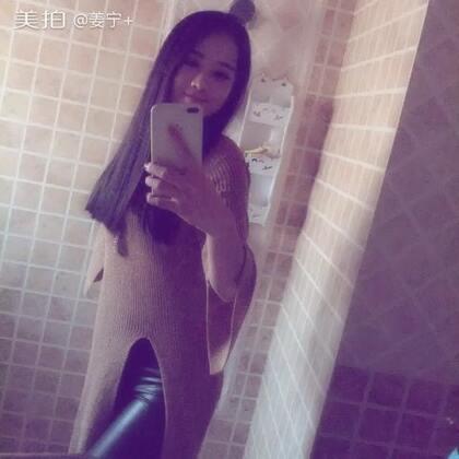 【姜宁+美拍】10-12 08:30