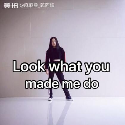 #舞蹈# ☠️霉霉-look what you made me do☠️ 这歌我真的超爱听,我学的是1M工作室Tina老师的版本。#look what you made me do##欧尼舞蹈#