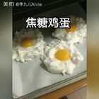 #美食##我要上热门@美拍小助手#焦糖鸡蛋@李晶yo