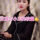 正宫与小三的较量👍#精美电影#更多电影点https://weibo.com/u/1774219223🌹