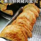 #美食##台灣古早味#財兄家的蔥油餅 加了九層塔 豬肉盒子餡多料足