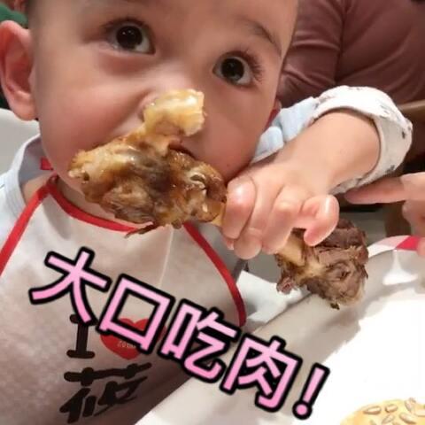 【小三号瓜瓜美拍】#宝宝##吃货#大口吃肉