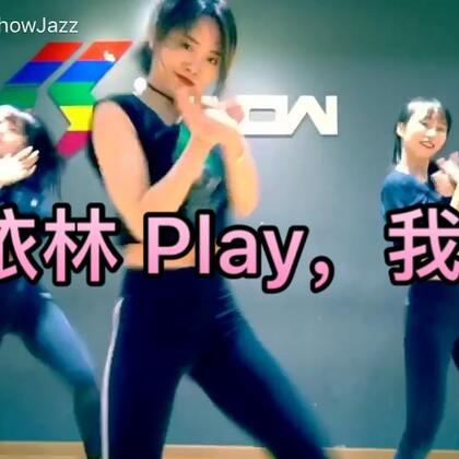 新舞来了,今天跳jazz funk,蔡依林《Play,我呸》!remix版超超超级好听!外地同学想来学跳舞可以报名咨询13770971242惠子老师,我在ishow等你~#舞蹈##帅琦编舞##南京ishow爵士舞#